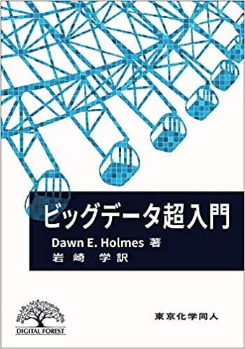 Image of Big Data book that was translated into Japanese